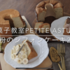 page.90《動画レッスン》『米粉のシフォンケーキ2種(マロンシフォンとバナナシフォン)』リリースと、現在動画レッスンをご受講中の方へのお知らせ