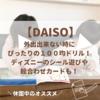 【DAISO】休園中の外出出来ない時にぴったりの100均ドリル!ディズニーのシール遊びや絵合わせカードも!