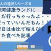 大人の遠足Ⅱ【2日目②】由比で桜えびを食べよう!(2020年02月02)