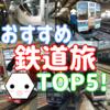 東京からの日帰り旅行に!ヘキサ的おすすめ鉄道旅TOP5