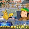 ポッ拳DXのオンラインイベント情報!!