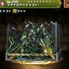 【パズドラ】ラグナロクドラゴンの入手方法やスキル上げ、進化素材や使い道情報!