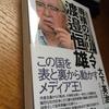 『専横のカリスマ 渡邉恒雄(大下英治)』