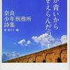 空が青いから白をえらんだのです 読書1