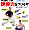 【みんなの家庭の医学】足腰が弱っている「ロコモ」状態を自宅で簡単チェック!足腰の衰えを改善できる「片足歯磨き」
