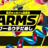 ポチる前に是非見てほしい。スイッチ専用ソフト『ARMS』体験版で感じたことまとめ、製品版ではどうなる!?