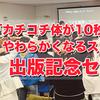 カチコチ体が10秒で「みるみる」やわらかくなる出版記念セミナー@新宿 8月23日(水)夜 決定!