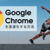 2020年 Google Chrome(グーグルクローム)を高速化する方法(備忘録)