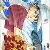 テニスの王子様〜15巻