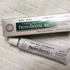 インプラントにおすすめの歯磨き粉はこれ!研磨剤・発泡剤・防腐剤 無配合のプロポデンタルゲル