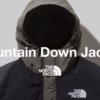 入手困難なマウンテンダウンジャケットをゲット!爆売れの理由を紹介。