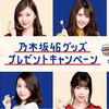 乃木坂46グッズプレゼントキャンペーン