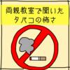 タバコの怖さ / 突然死症候群との関係 / 効果のあった禁煙グッズ