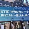 【谷町四丁目】本物のカレーライス?JACKSONジャクソン。大盛り無料のカレー屋さん