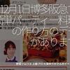 335食目「12月1日博多阪急で簡単パーティー料理の作り方のデモがあります」野菜ソムリエ上級プロ 久保ゆりかさんのイベント!