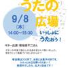 うたの広場 9月8日(木)に開催します!