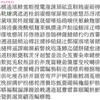 Adobe-Japan1-4準拠書体での印刷標準字体の使用_まとめ