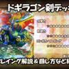 【ドギラゴン剣】ドギラゴン剣デッキのプレイング解説。回し方・動かし方など