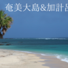 奄美大島と加計呂麻島に行ってきました!南の島の空気が最高でした!