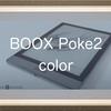 ONYX BOOX poke2 colorはカラーE-ink搭載のデジタルペーパー!?他シリーズとの比較と現時点でわかっていることまとめ。