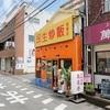 【横浜】中華街の炒飯専門店でしょう