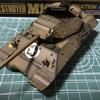 1/48 アメリカ陸軍 M10 駆逐戦車 中期型 製作記 PART3