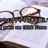 英語のウェブデザイン本を読んで見た【Don't make me think Steve Krug】
