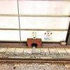 鉄道唱歌の旅~東海道本線/中央本線/山陽本線編~⑬(完結)