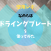 【PR】ドライングプレート(水切り板)は水垢知らずでお手入れもラク!【なのらぼ】