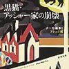 【書評】ポーの『黒猫・アッシャー家の崩壊』を読んでみた