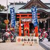 【しまなみ海道】今治~尾道 其の三、穴子とドルチェと自転車神社