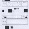 阪急電鉄の特別補充券