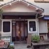 【宿泊記】横浜で「和」を感じる!古民家ゲストハウス「FUTARENO」(桜木町)
