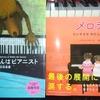 小さなピアニストさん、読んでみてね