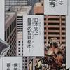 週刊少年ジャンプ(2015年25号)の感想