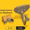 Switch『Nintendo Labo Toy-Con 04: VR Kit』でゾウやトリなどをつくる。ミニゲーム17~48をプレイ