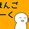 日本語教師に近づいたころ