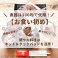 【セリア】お食い初めの食器を100均で代用!鯛やお料理はネット&クックパッドを活用!