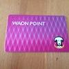 WAON POINTカードは会員登録しないとポイントが使えないらしい