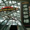 香港飲茶楼ル・パルクのランチ定食
