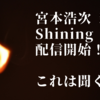 """【宮本浩次】ついに配信開始!""""shining""""の情報をまとめてみた!"""