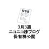【3月3週】ニコニコお金を貯める株ブログ保有株公開