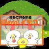 自分で作る年金iDeco(イデコ)とは!?制度をわかりやすく解説!!