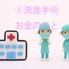 8週で稽留流産〜流産手術⑤⑥手術にかかったお金と術後3週間検診