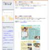 【2019.03/vol.1】 3月の観光イベントと県内企業紹介ガイドブックのご紹介!