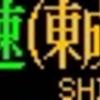 都営地下鉄 側面再現LED表示 【その85】