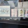 横浜の城関連のグッズ
