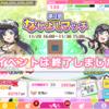 【スクフェス】ラブライブ!スクールアイドルフェスティバルプレイ日記Part7