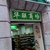 見つけた!!最良中国商店!!