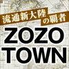 ZOZO前澤社長と剛力彩芽の子どもだったら保育料無償にしなくてもいいよね